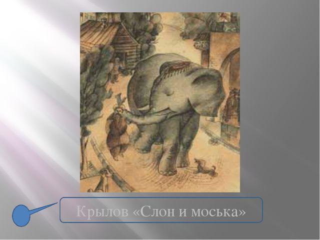 Крылов «Слон и моська»