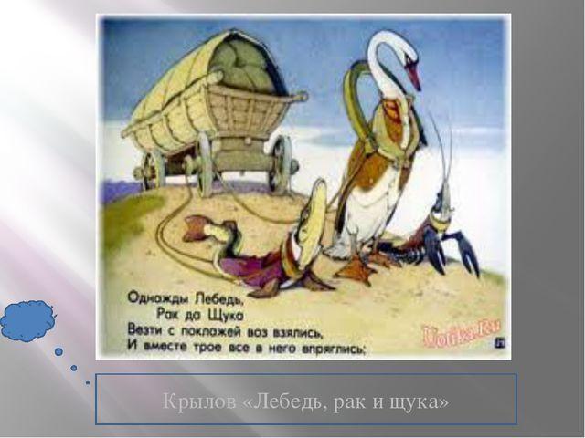 Крылов «Лебедь, рак и щука»