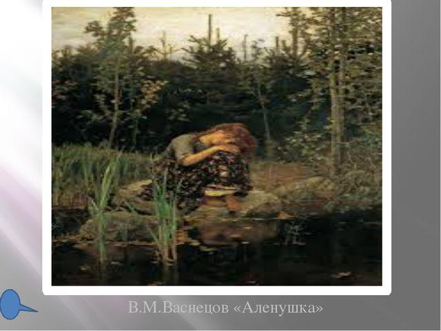 В.М.Васнецов «Аленушка»