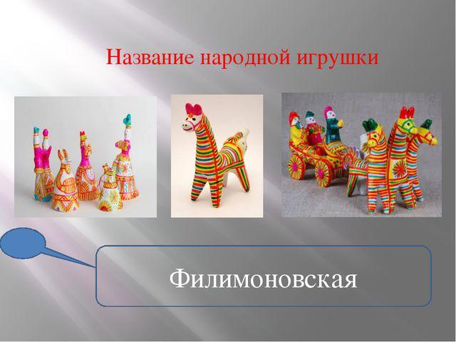 Название народной игрушки Филимоновская