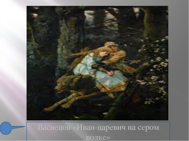 Васнецов «Иван-царевич на сером волке»