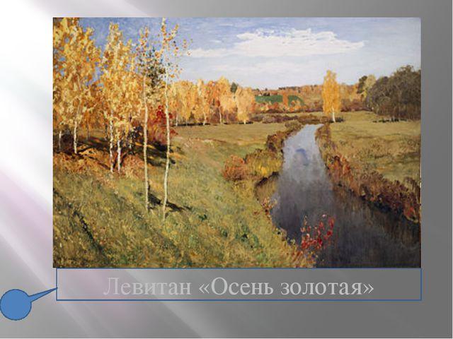 Левитан «Осень золотая»