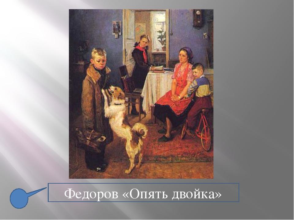 Федоров «Опять двойка»