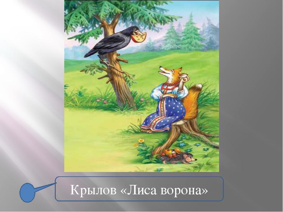 Крылов «Лиса ворона»