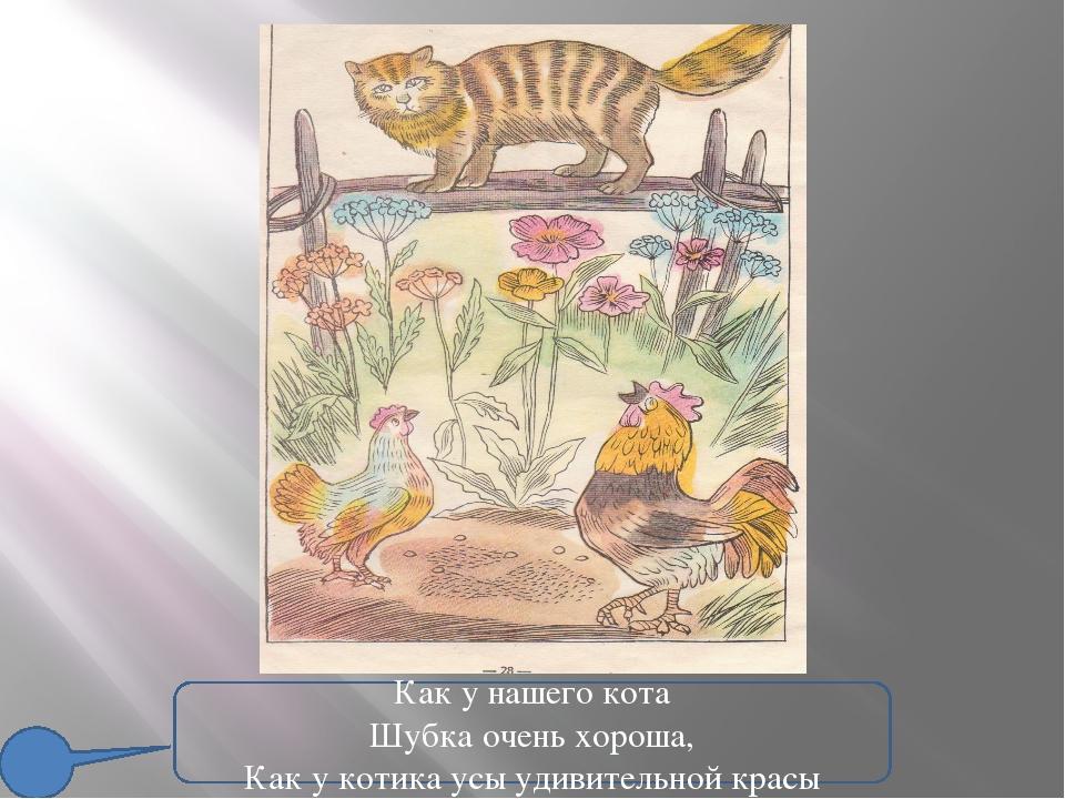 Как у нашего кота Шубка очень хороша, Как у котика усы удивительной красы