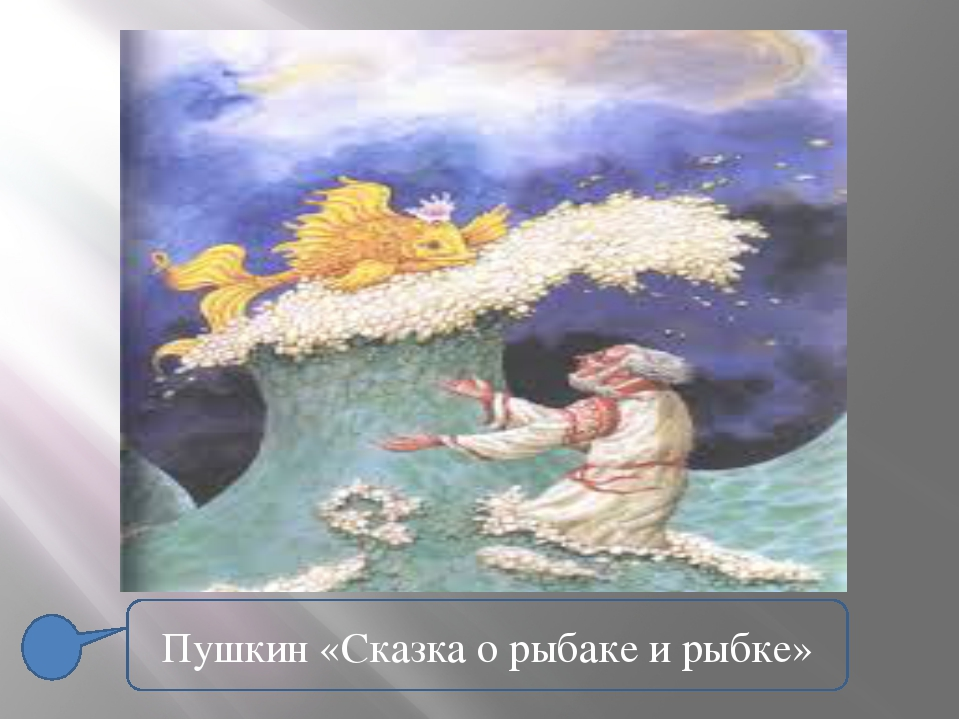 Пушкин «Сказка о рыбаке и рыбке»