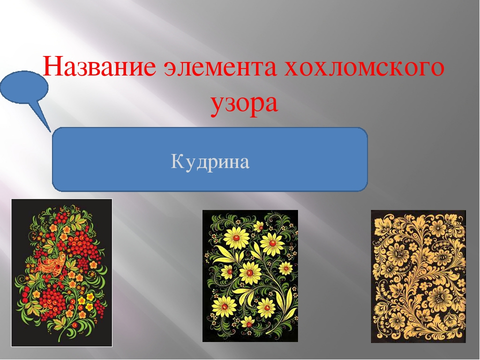 Название элемента хохломского узора Кудрина