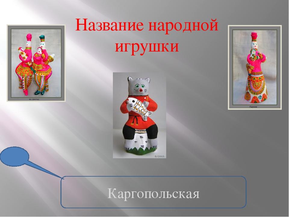 Название народной игрушки Каргопольская