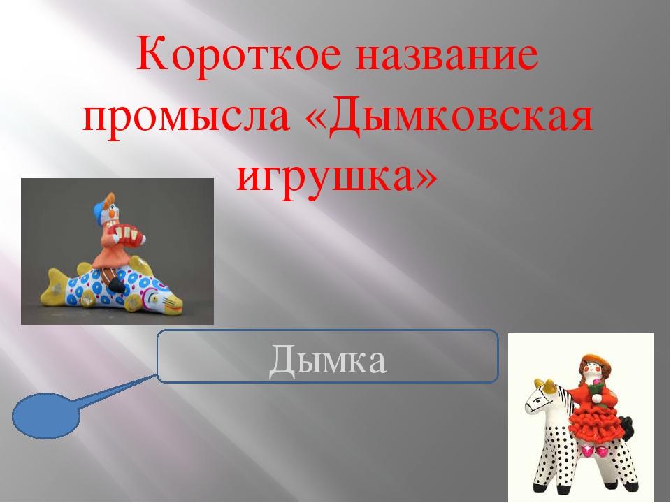 Короткое название промысла «Дымковская игрушка» Дымка