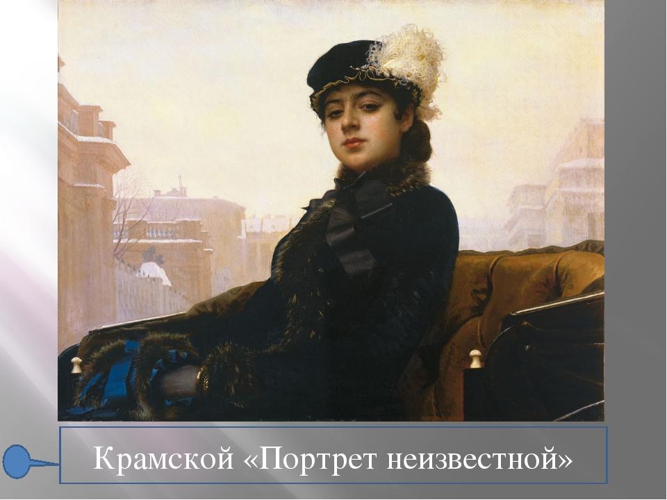 Крамской «Портрет неизвестной»