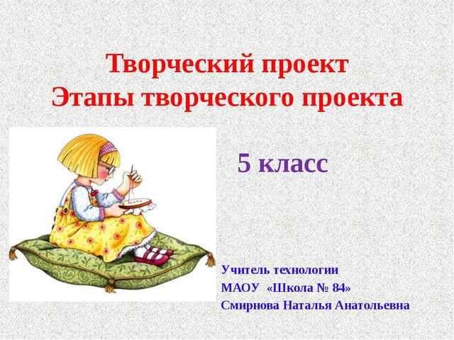 Творческий проект Этапы творческого проекта                  5 класс Учитель...
