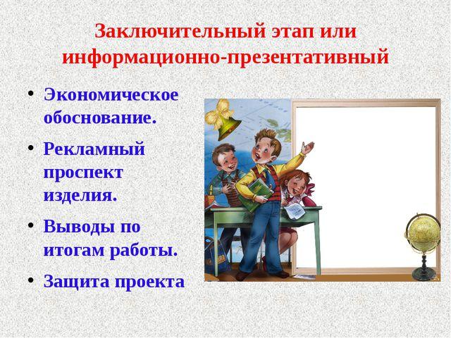 Заключительный этап или информационно-презентативный Экономическое обоснован...