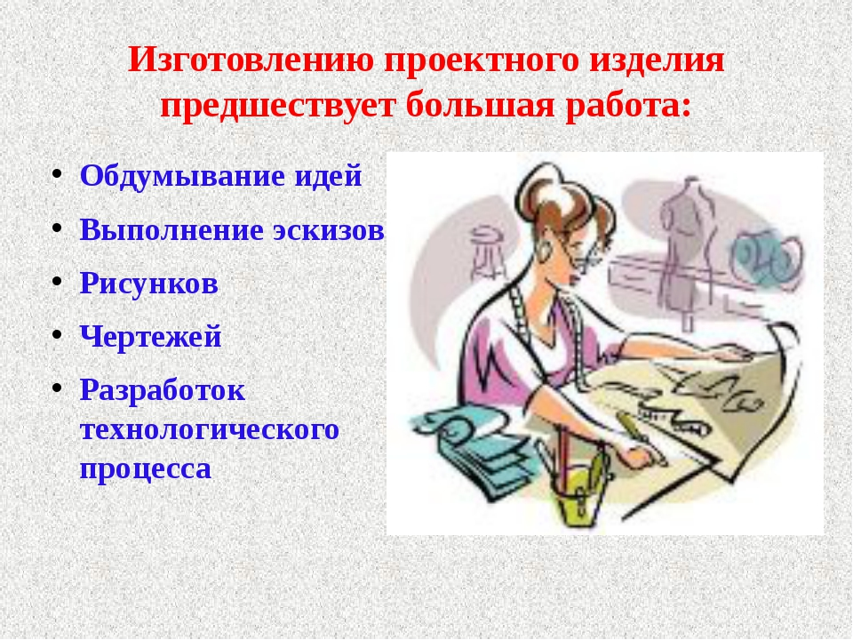 Изготовлению проектного изделия предшествует большая работа: Обдумывание иде...