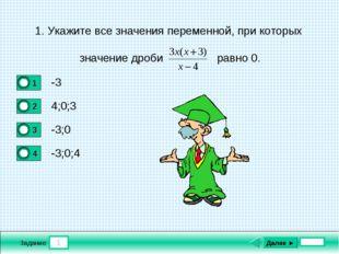 1 Задание Далее ► 1. Укажите все значения переменной, при которых значение др