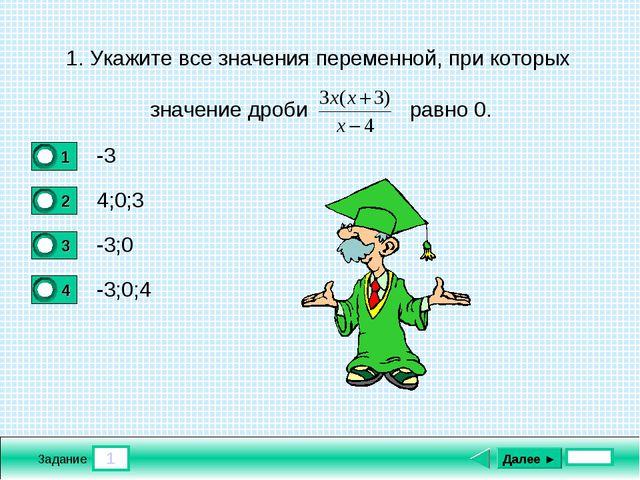 1 Задание Далее ► 1. Укажите все значения переменной, при которых значение др...
