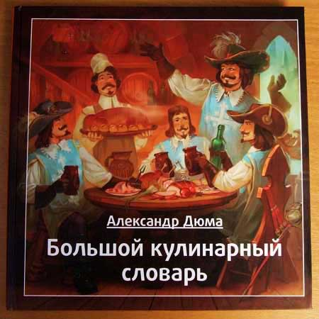 http://supercook.ru/images8/duma-350-01-02.jpg