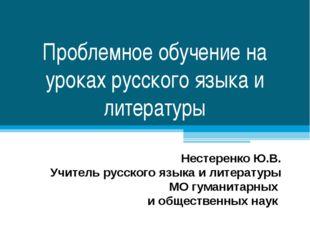 Проблемное обучение на уроках русского языка и литературы Нестеренко Ю.В. Учи