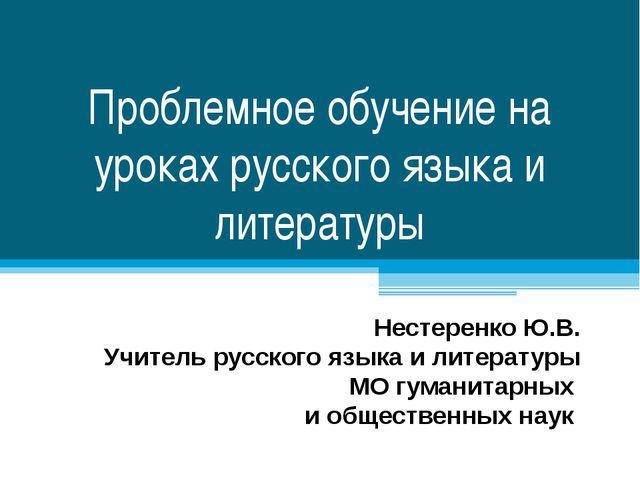 Проблемное обучение на уроках русского языка и литературы Нестеренко Ю.В. Учи...