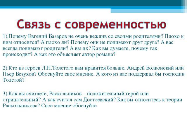 1).Почему Евгений Базаров не очень вежлив со своими родителями? Плохо к ним о...