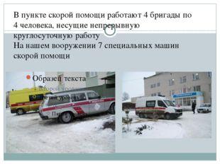 В пункте скорой помощи работают 4 бригады по 4 человека, несущие непрерывную