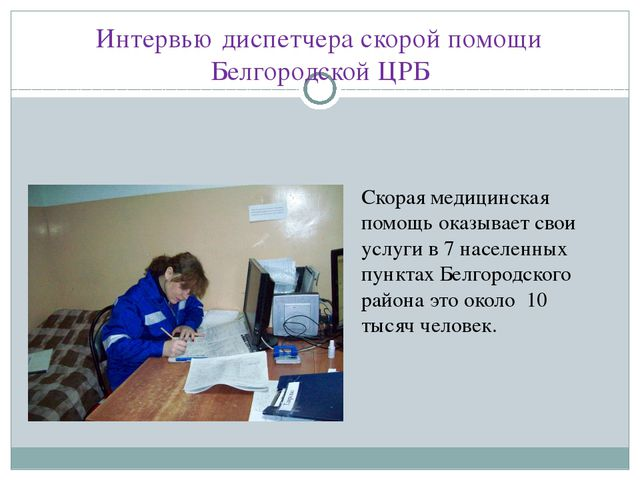 Интервью диспетчера скорой помощи Белгородской ЦРБ Скорая медицинская помощь...