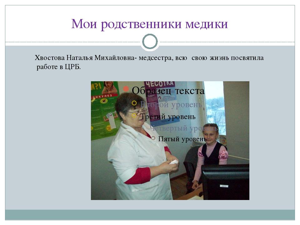 Мои родственники медики Хвостова Наталья Михайловна- медсестра, всю свою жизн...