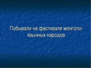Побывали на фестивале монголо-язычных народов