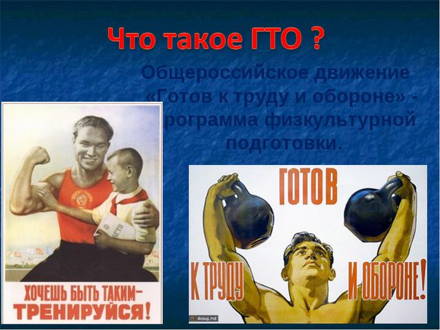 Общероссийское движение «Готов к труду и обороне» - программа физкультурной п...