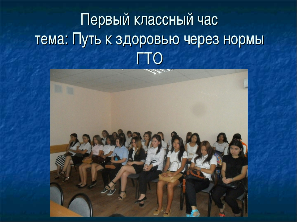 Первый классный час тема: Путь к здоровью через нормы ГТО