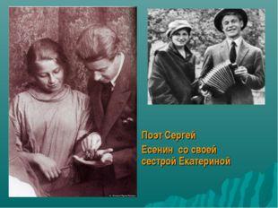 Поэт Сергей Есенинсосвоей сестройЕкатериной