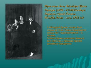 Приемная дочь Айседоры Ирма Дункан (1898 - 1978),Айседора Дункан, Сергей Есен