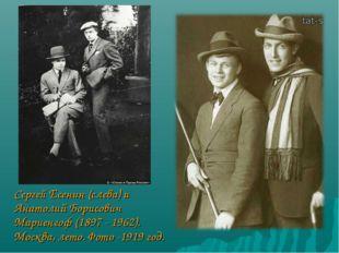 Сергей Есенин (слева) и Анатолий Борисович Мариенгоф (1897 - 1962). Москва, л