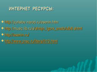 ИНТЕРНЕТ РЕСУРСЫ: http://yuristov.narod.ru/esenin.htm http://music.lib.ru/s/