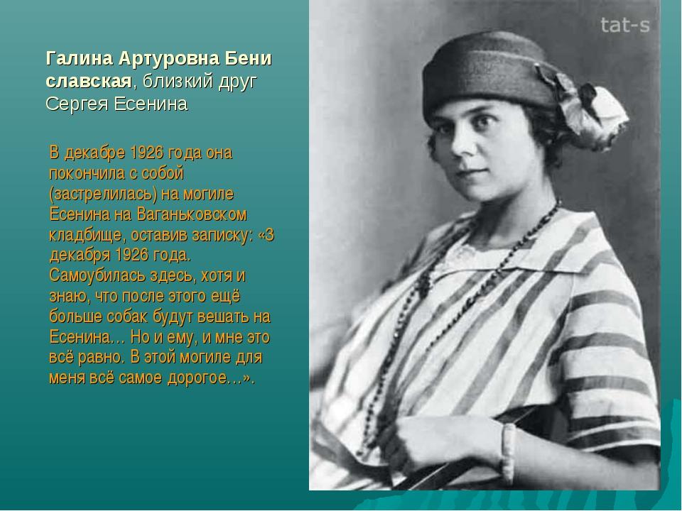 ГалинаАртуровнаБениславская, близкий друг Сергея Есенина В декабре 1926 год...