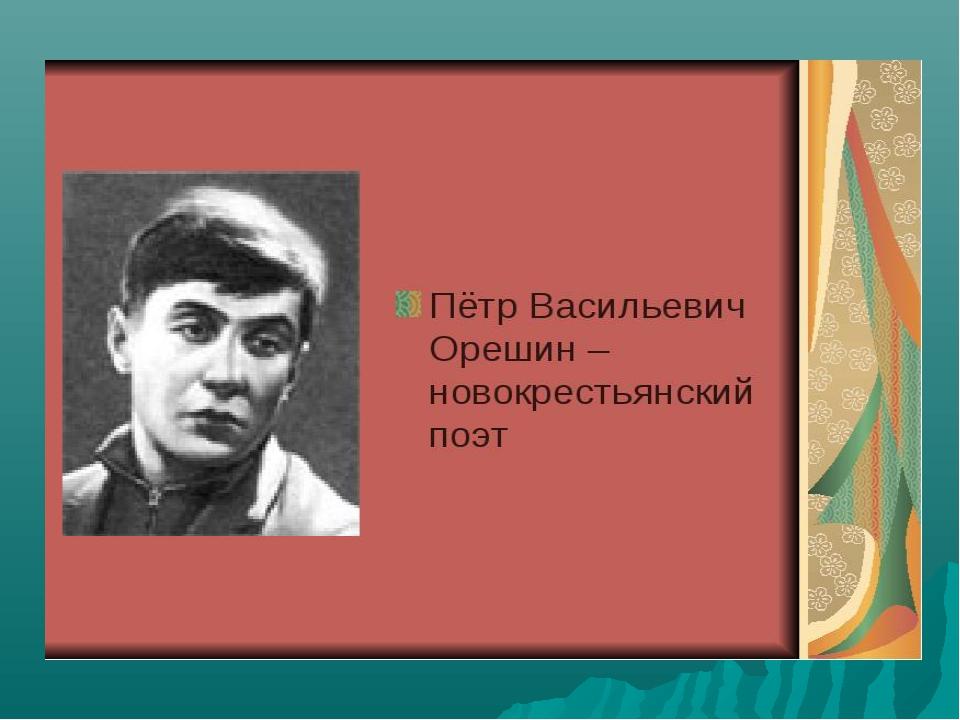 Петр Орешин, друг поэта