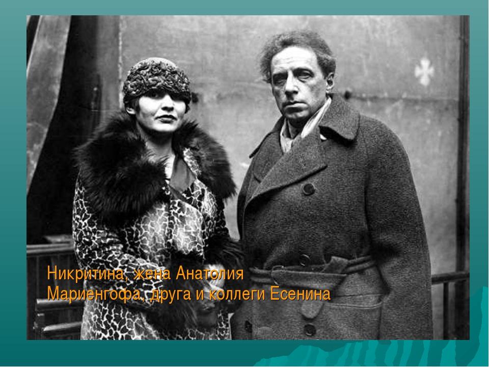 Никритина, жена Анатолия Мариенгофа, друга и коллеги Есенина