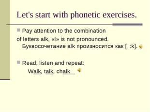 Let's start with phonetic exercises. Pay attention to the combination of lett