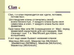 Clan, т.е клан переводится как «дети, потомки, потомство». Шотландские кланы