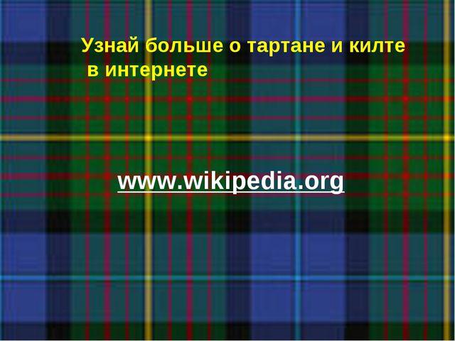 www.wikipedia.org Узнай больше о тартане и килте в интернете www.wikipedia.org