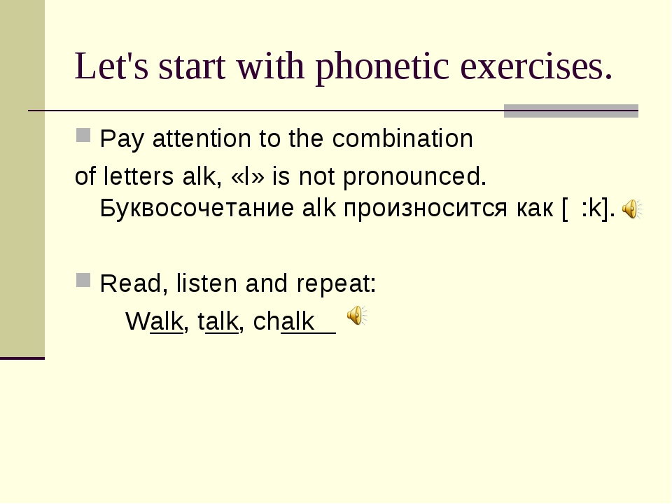Let's start with phonetic exercises. Pay attention to the combination of lett...