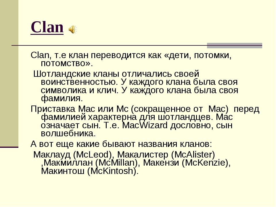 Clan, т.е клан переводится как «дети, потомки, потомство». Шотландские кланы...
