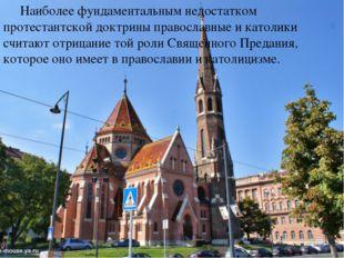 Наиболее фундаментальным недостатком протестантской доктрины православные и