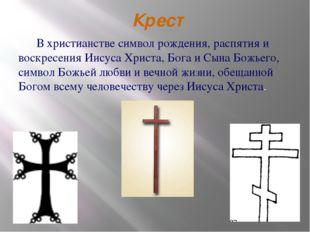 Крест В христианстве символ рождения, распятия и воскресения Иисуса Христа, Б