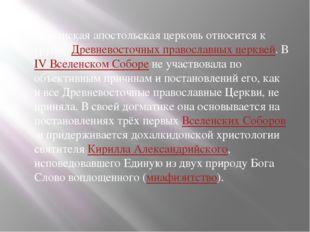 Армянская апостольская церковь относится к группеДревневосточных православны