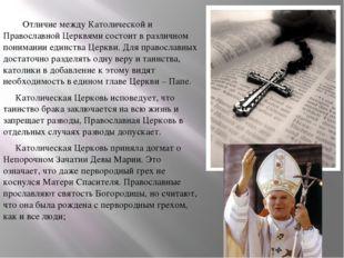 Отличие между Католической и Православной Церквями состоит в различном поним
