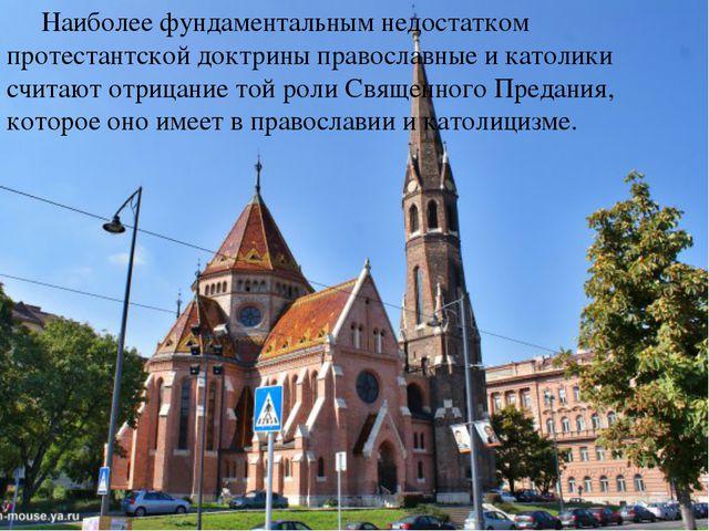 Наиболее фундаментальным недостатком протестантской доктрины православные и...