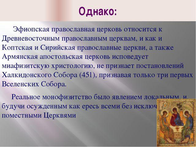 Однако: Эфиопская православная церковь относится к Древневосточным православн...