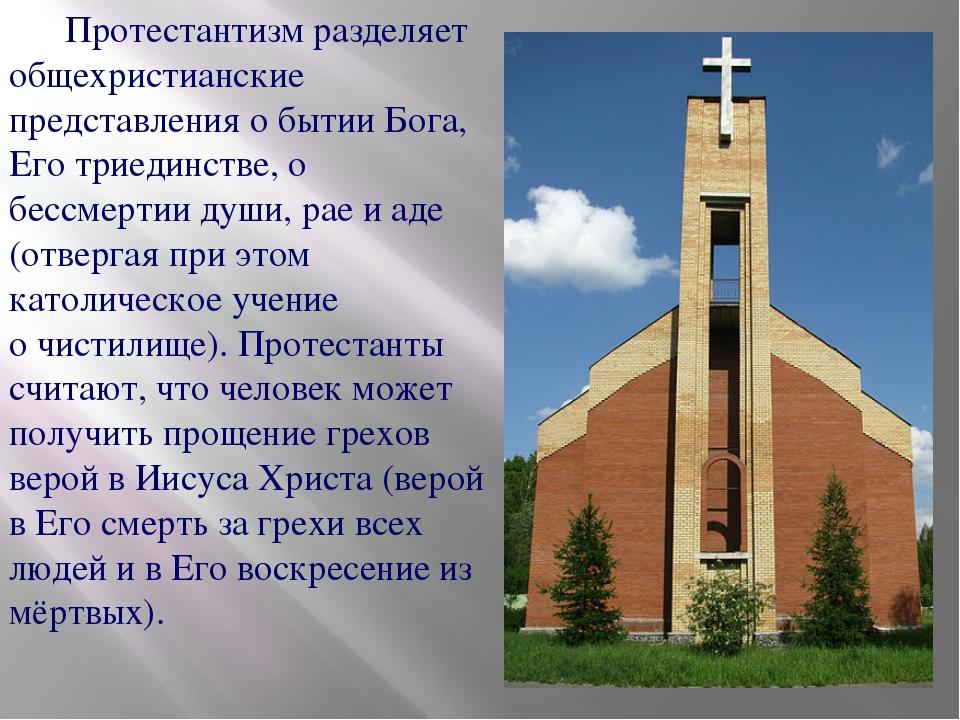 Протестантизм разделяет общехристианские представления о бытии Бога, Его три...