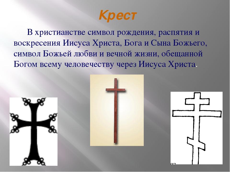 Крест В христианстве символ рождения, распятия и воскресения Иисуса Христа, Б...