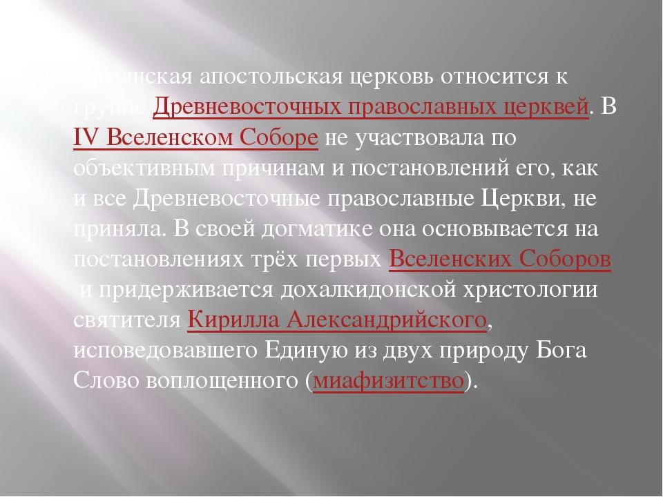 Армянская апостольская церковь относится к группеДревневосточных православны...